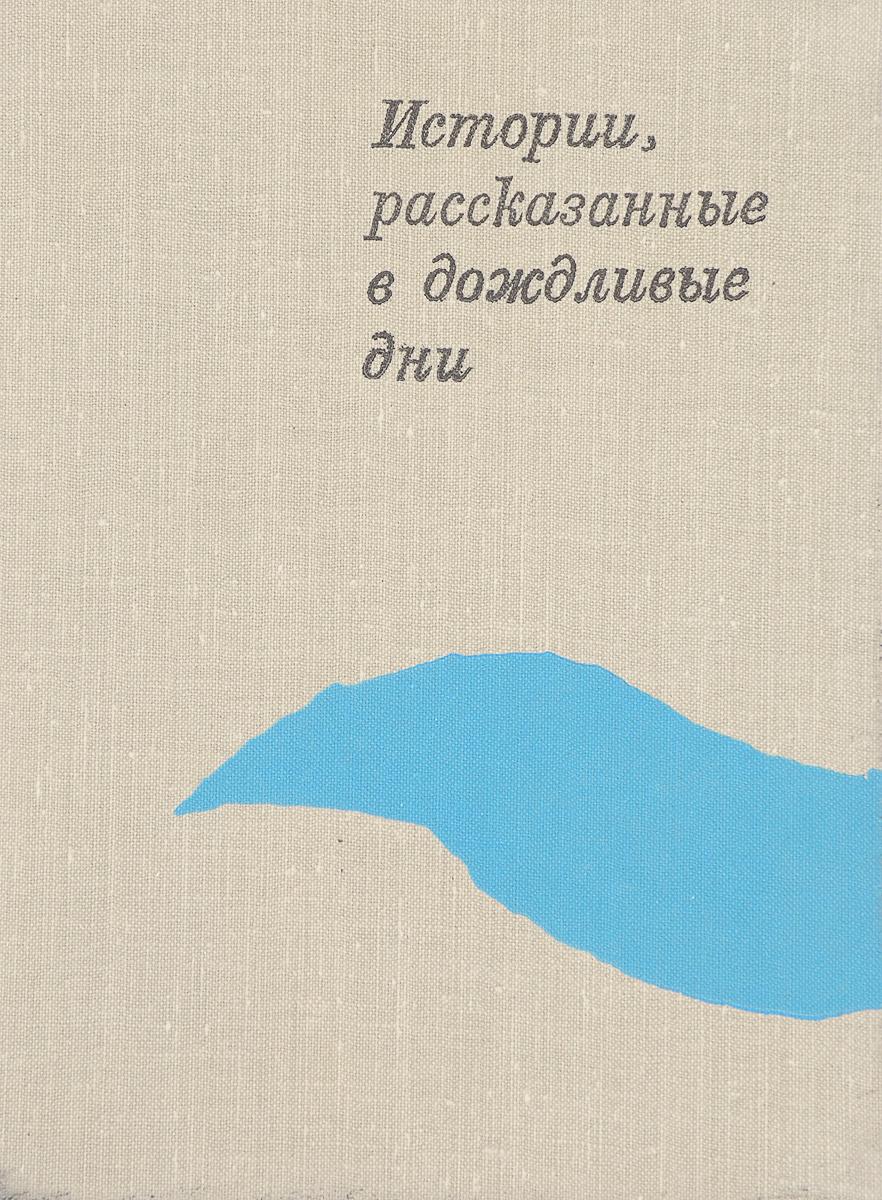 Л. Мищенко Истории, рассказанные в дождливые дни