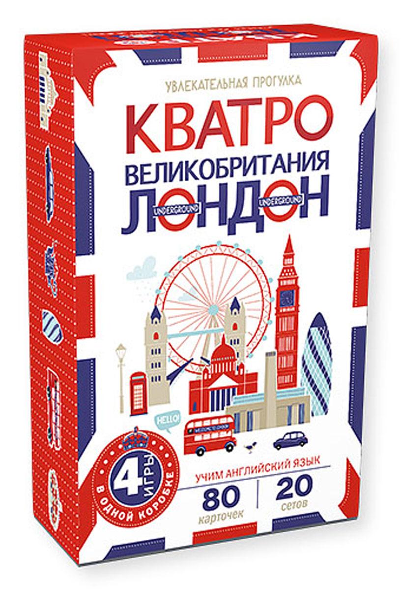 Светлана Рюмина Кватро. Великобритания. Лондон (набор из 80 карточек) прогулки из шкатулки кватро москва 4 игры в одной коробке