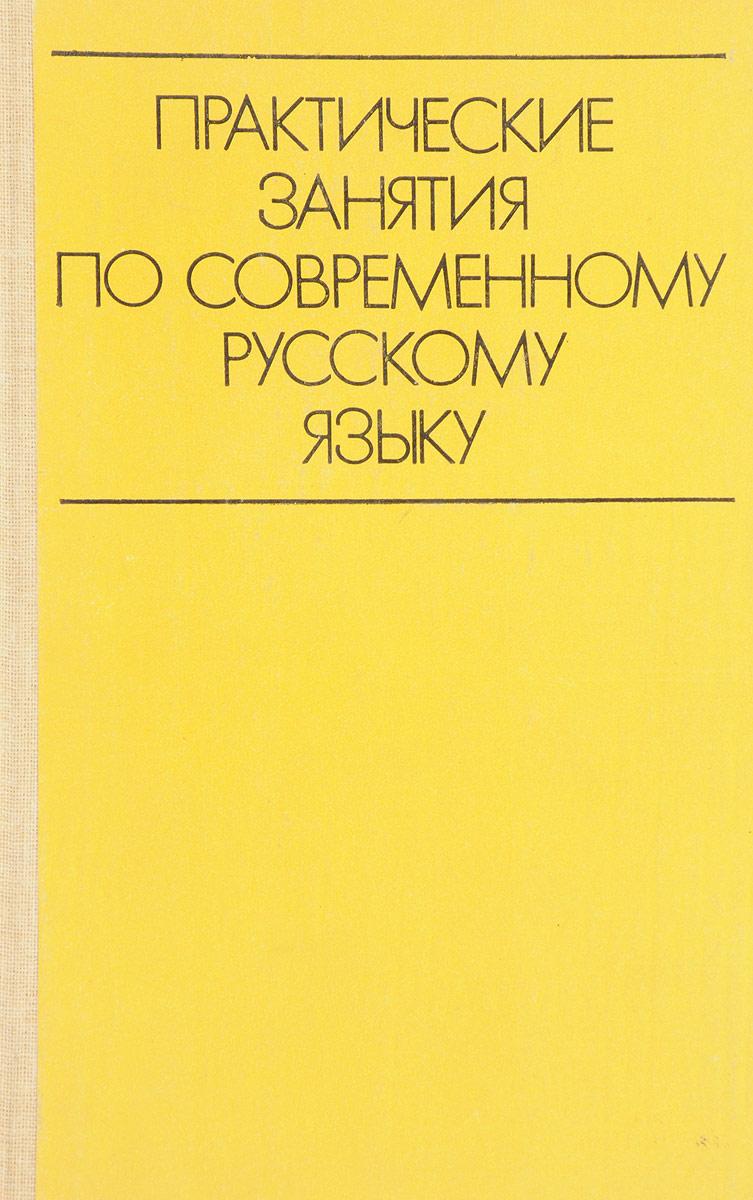 Практические занятия по современному русскому языку
