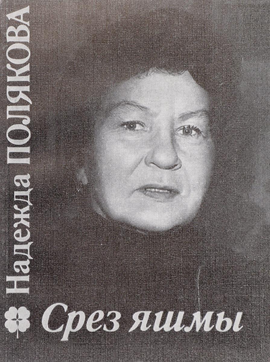 Полякова Н. Срез яшмы н л полякова в в афанасьев немецкая социология