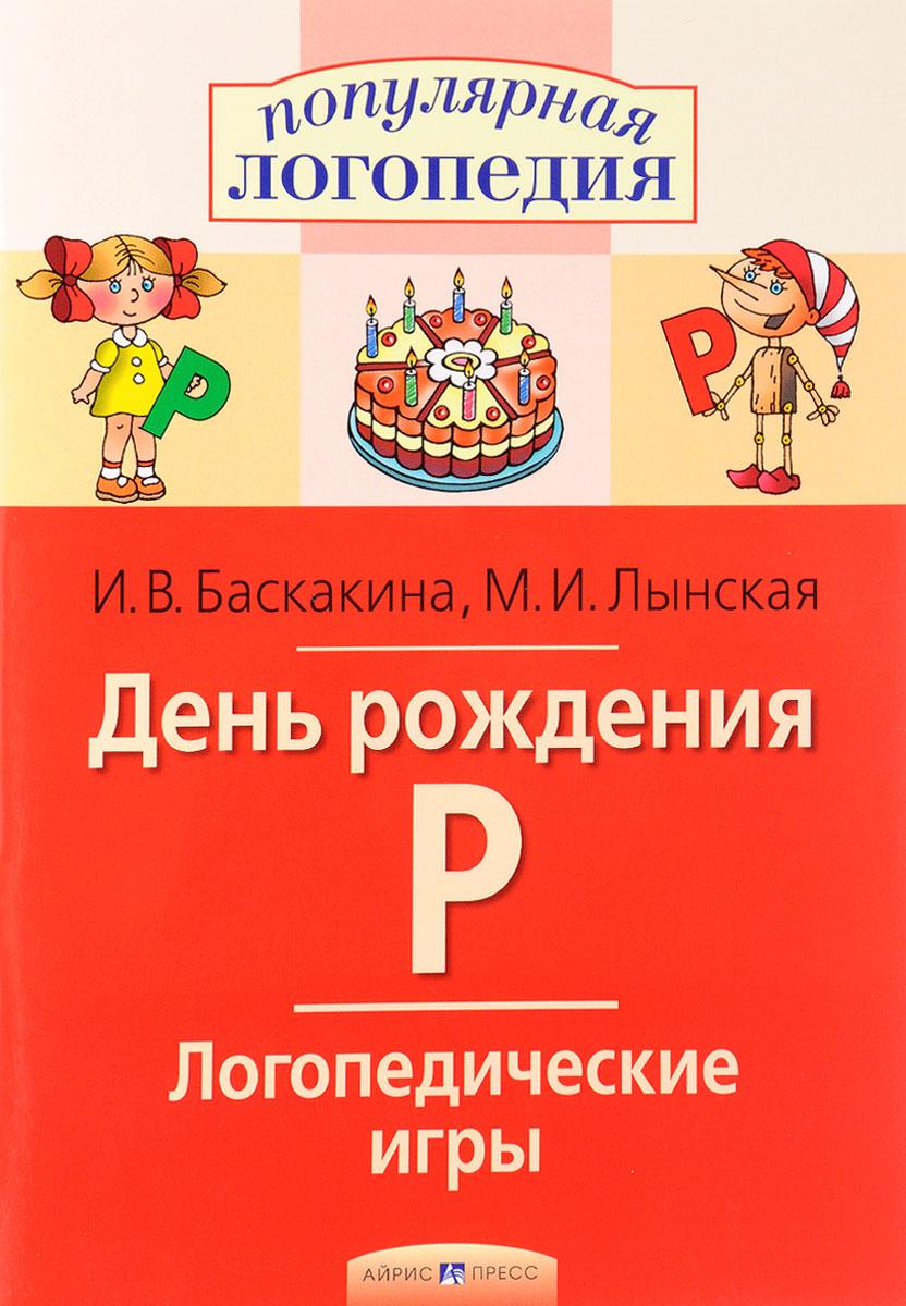 День рождения Р. Логопедические игры. Рабочая тетрадь