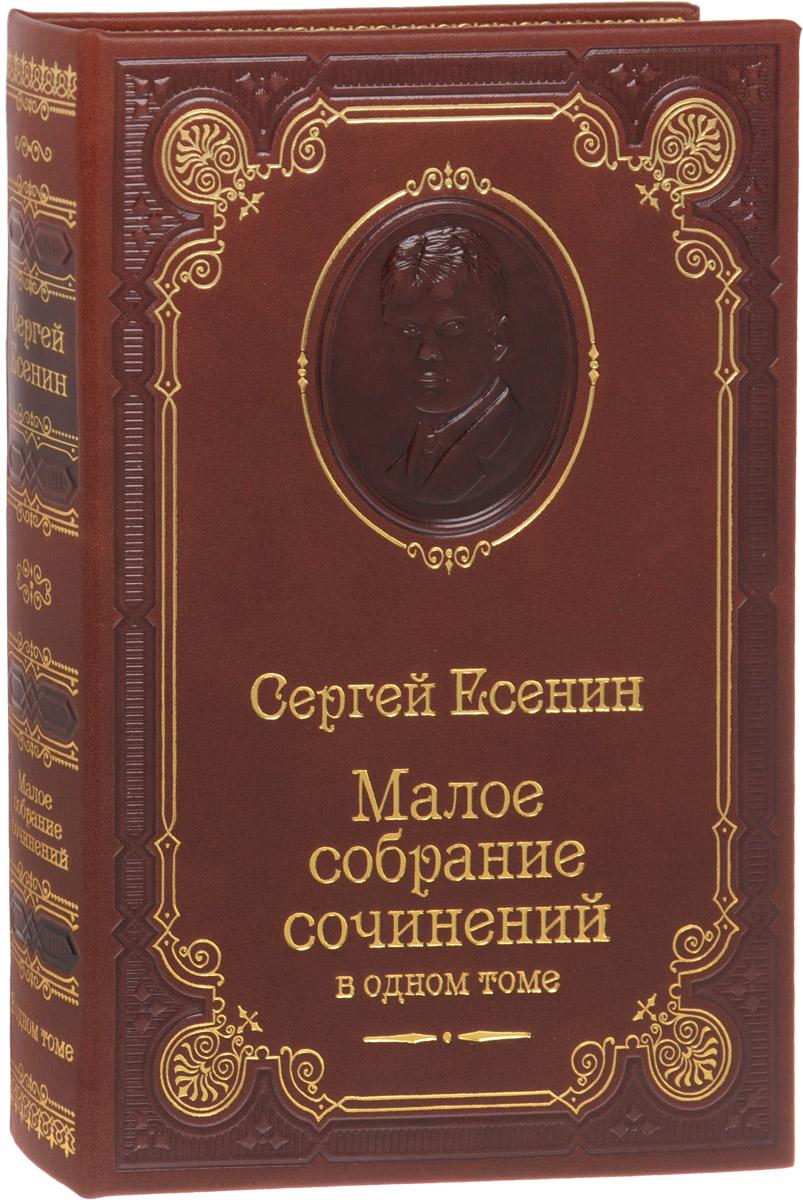 Сергей Есенин Сергей Есенин. Малое собрание сочинений (подарочное издание)