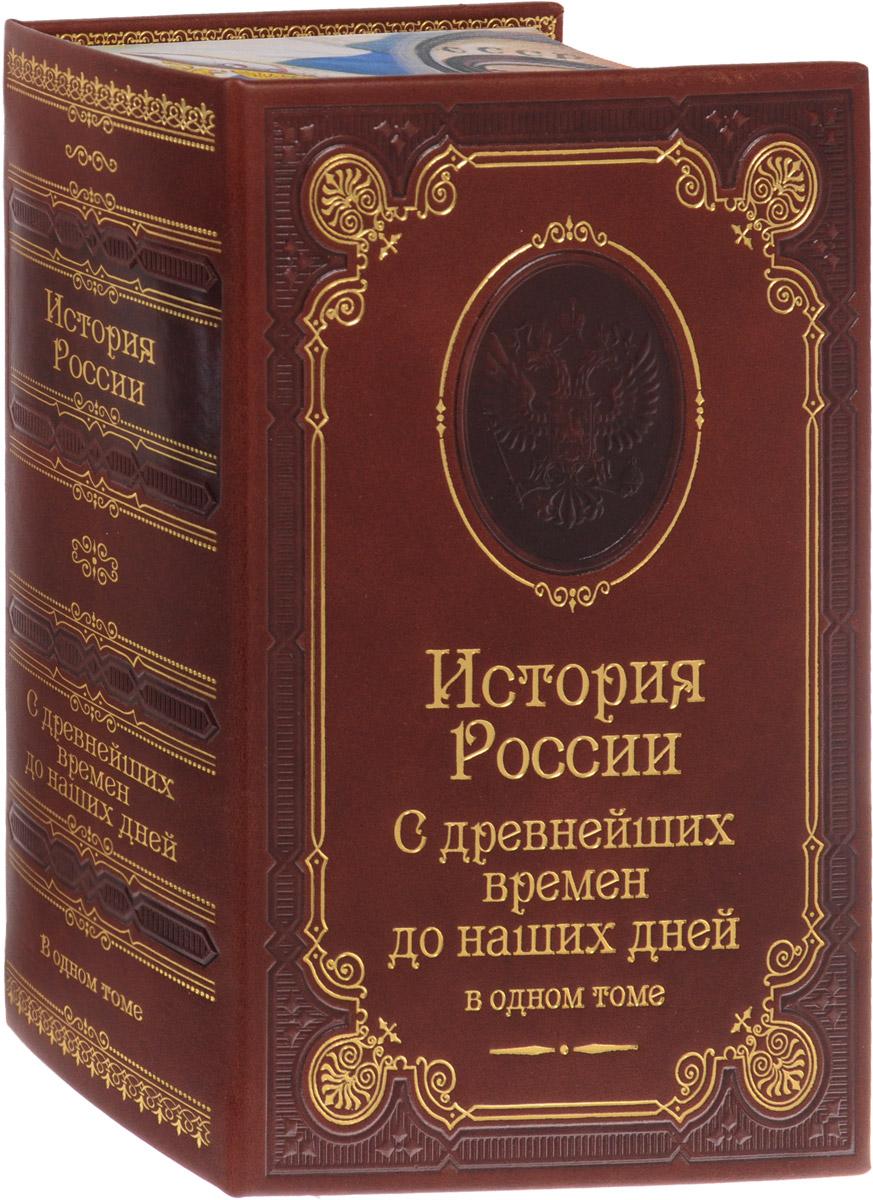 ИсторияРоссиис древнейших времен до наших дней (подарочное издание)