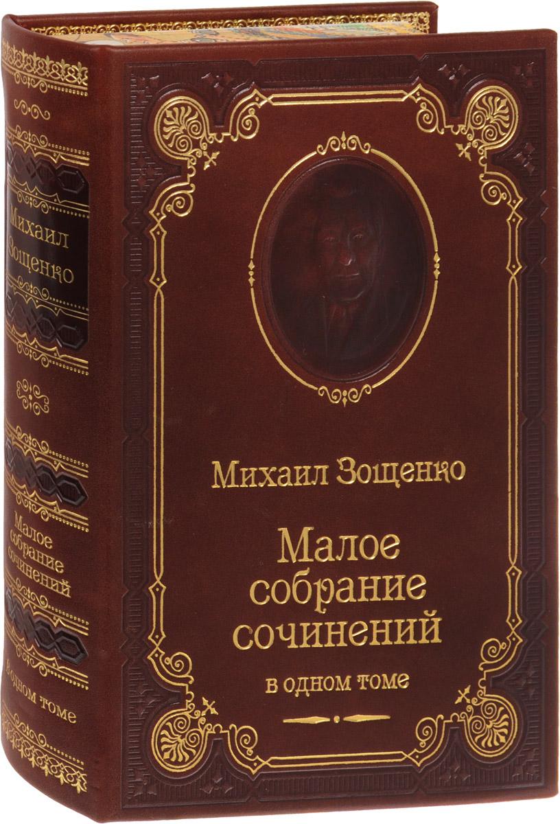 Михаил Зощенко Малое собрание сочинений (подарочное издание)