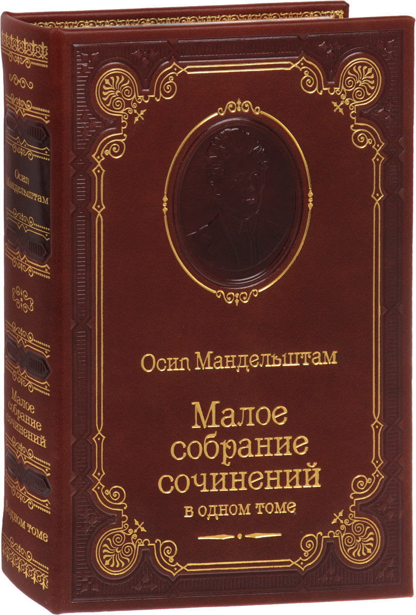 Осип Мандельштам Малое собрание сочинений (подарочное издание)
