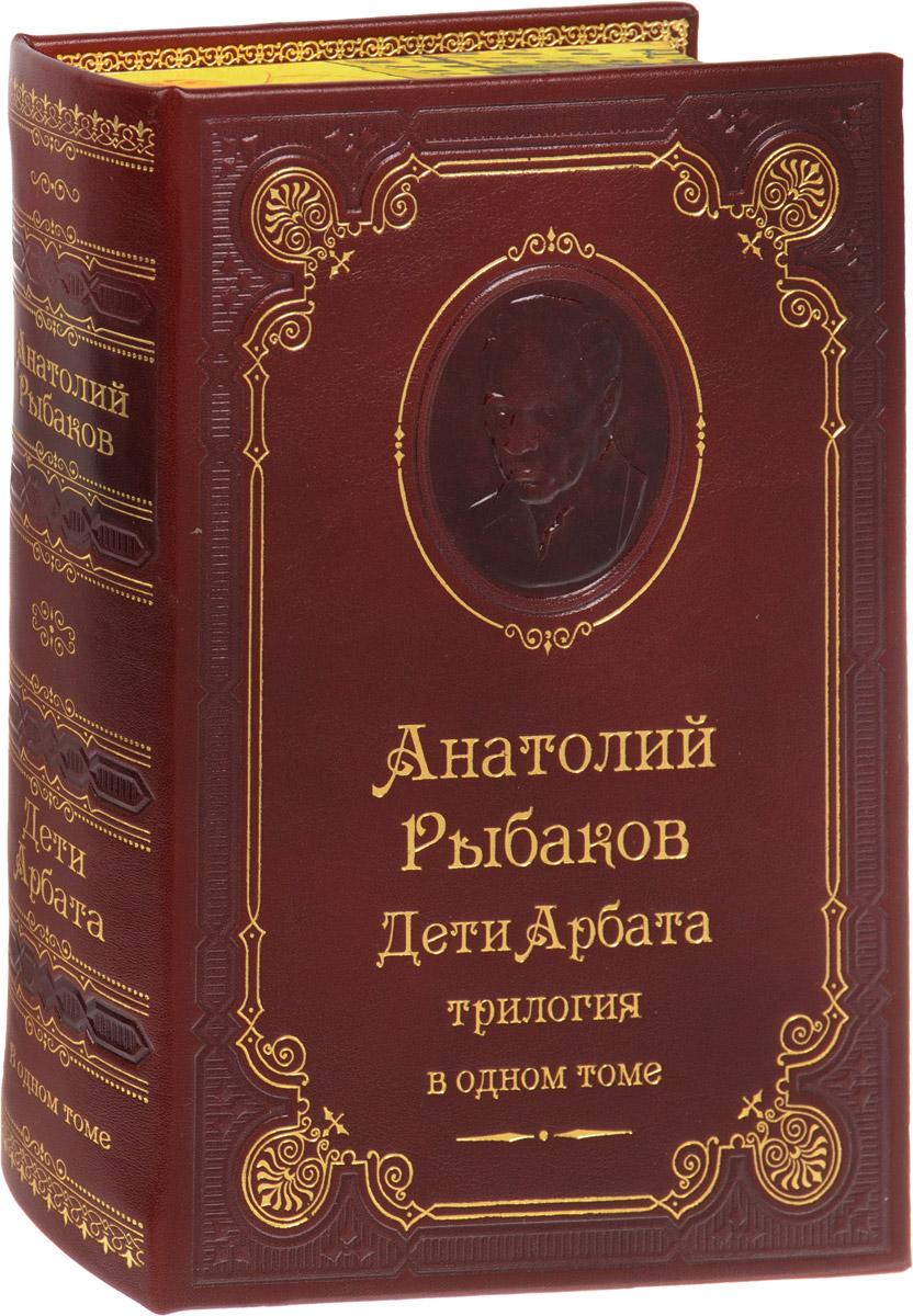 Анатолий Рыбаков Дети Арбата. Трилогия (подарочное издание)