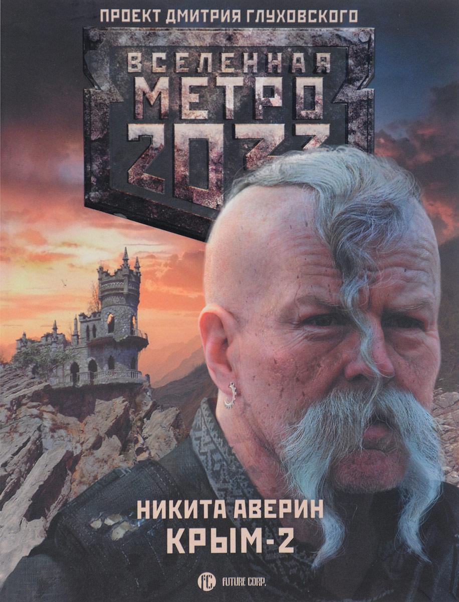 Никита Аверин Метро 2033. Крым-2 аверин н в метро 2033 крым 3 пепел империй