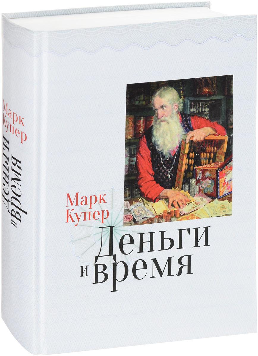 Марк Купер Деньги и время