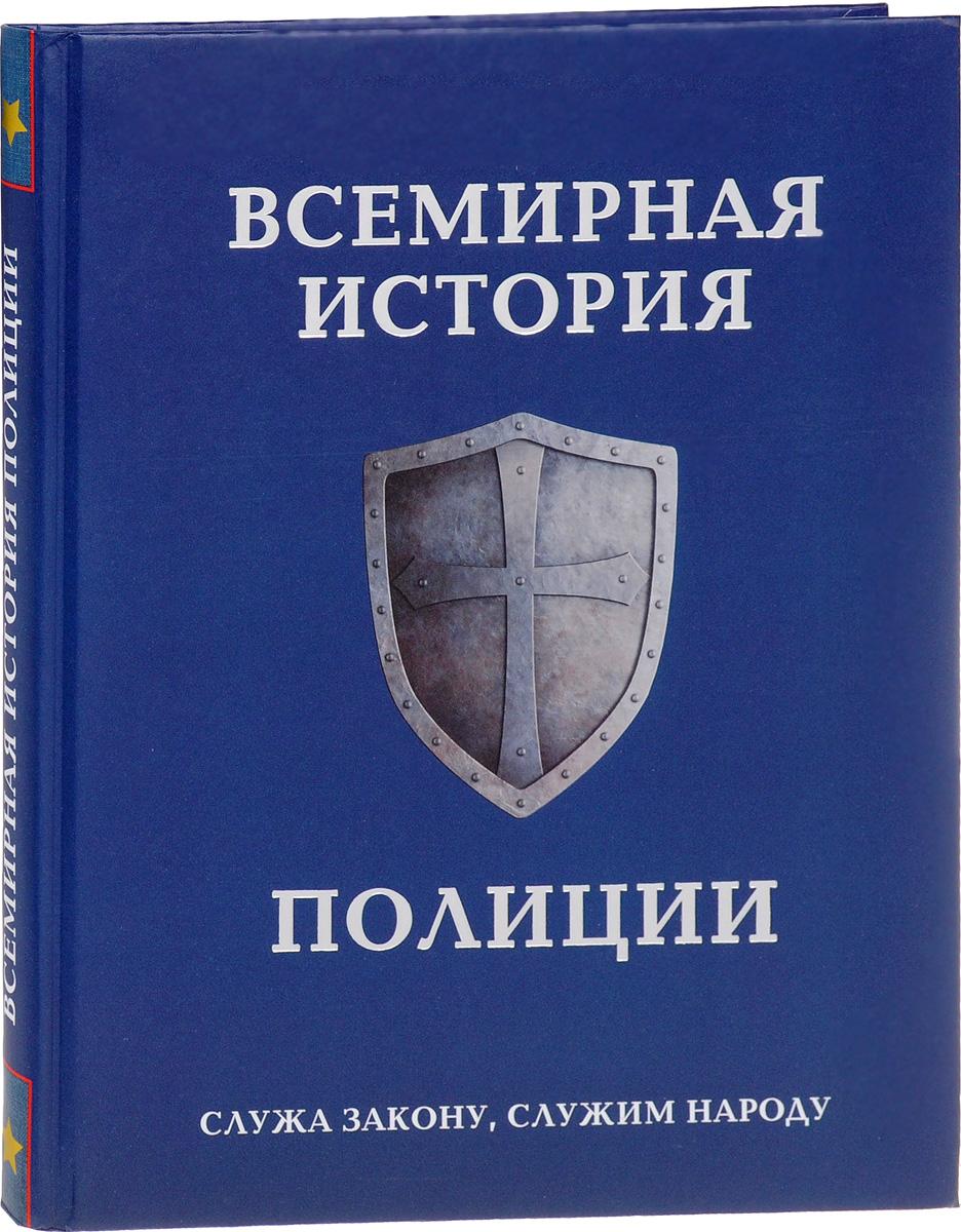 Анатолий Матвиенко, Павел Лурье Всемирная история полиции