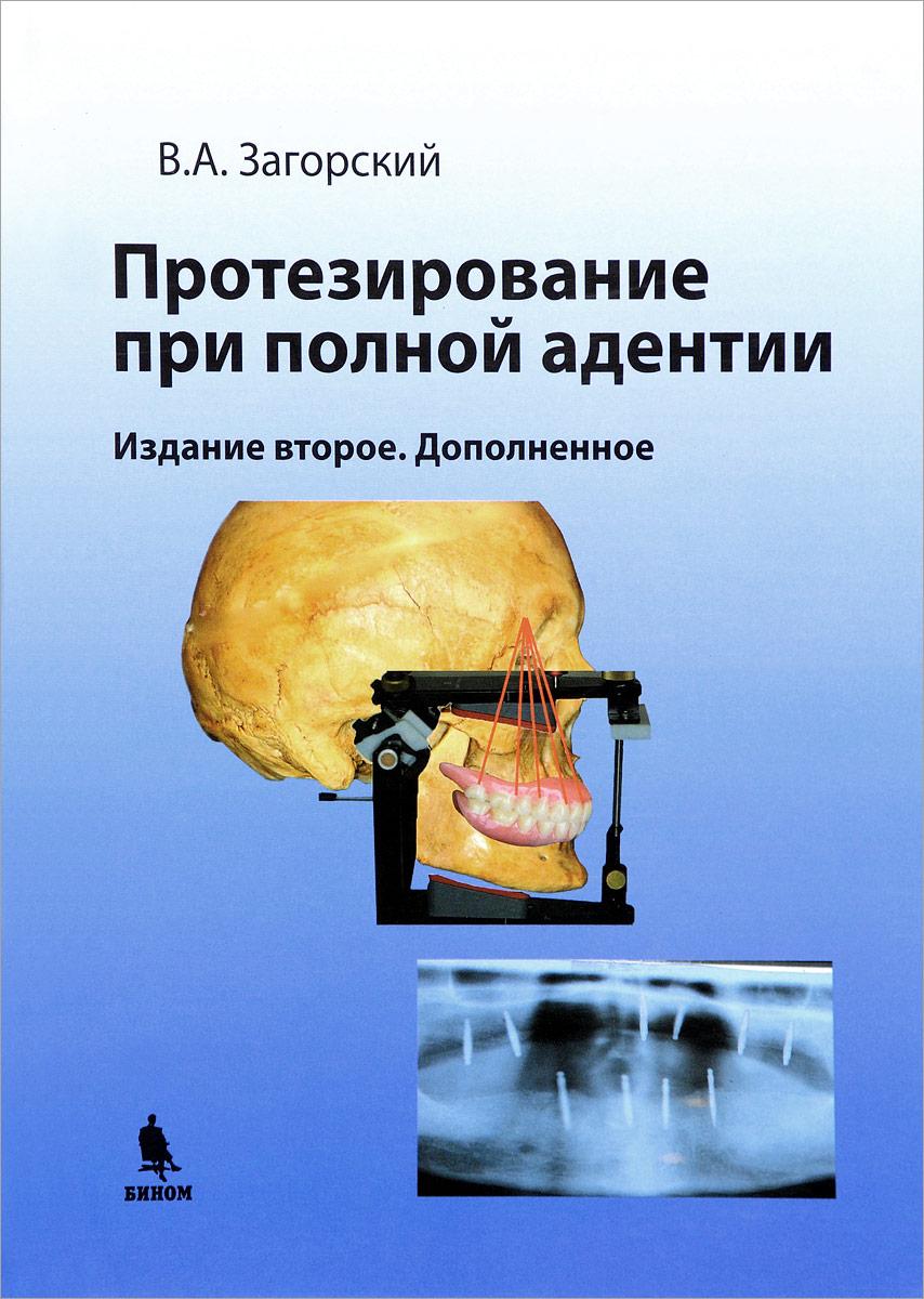 В. А. Загорский Протезирование при полной адентии недорого