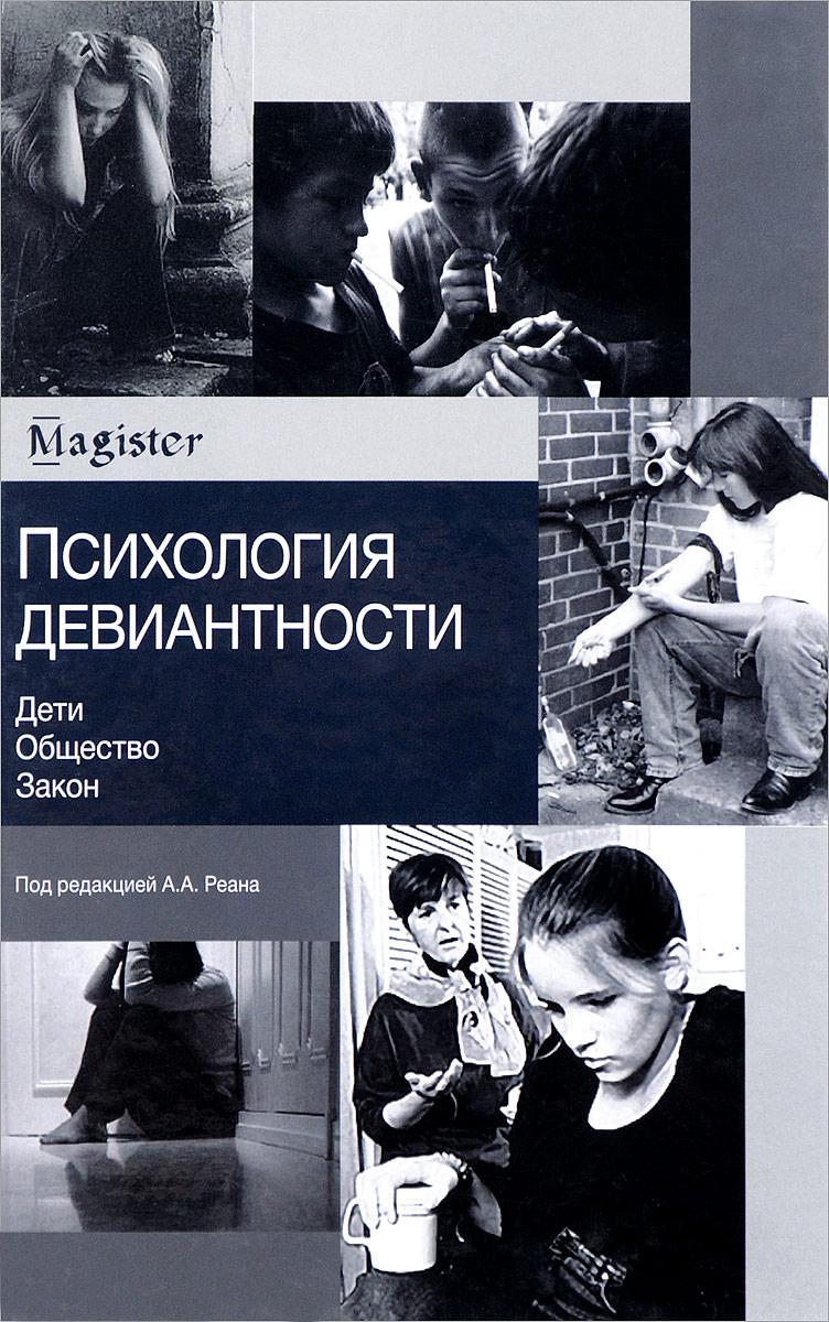 Психология девиантности. Дети. Общество. Закон | Реан Артур Александрович