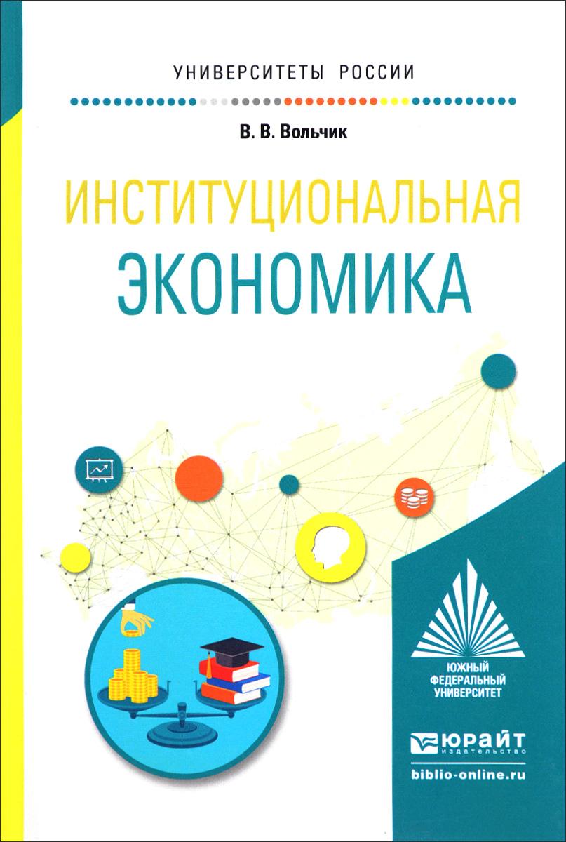 Институциональная экономика. Учебное пособие    Вольчик Вячеслав Витальевич