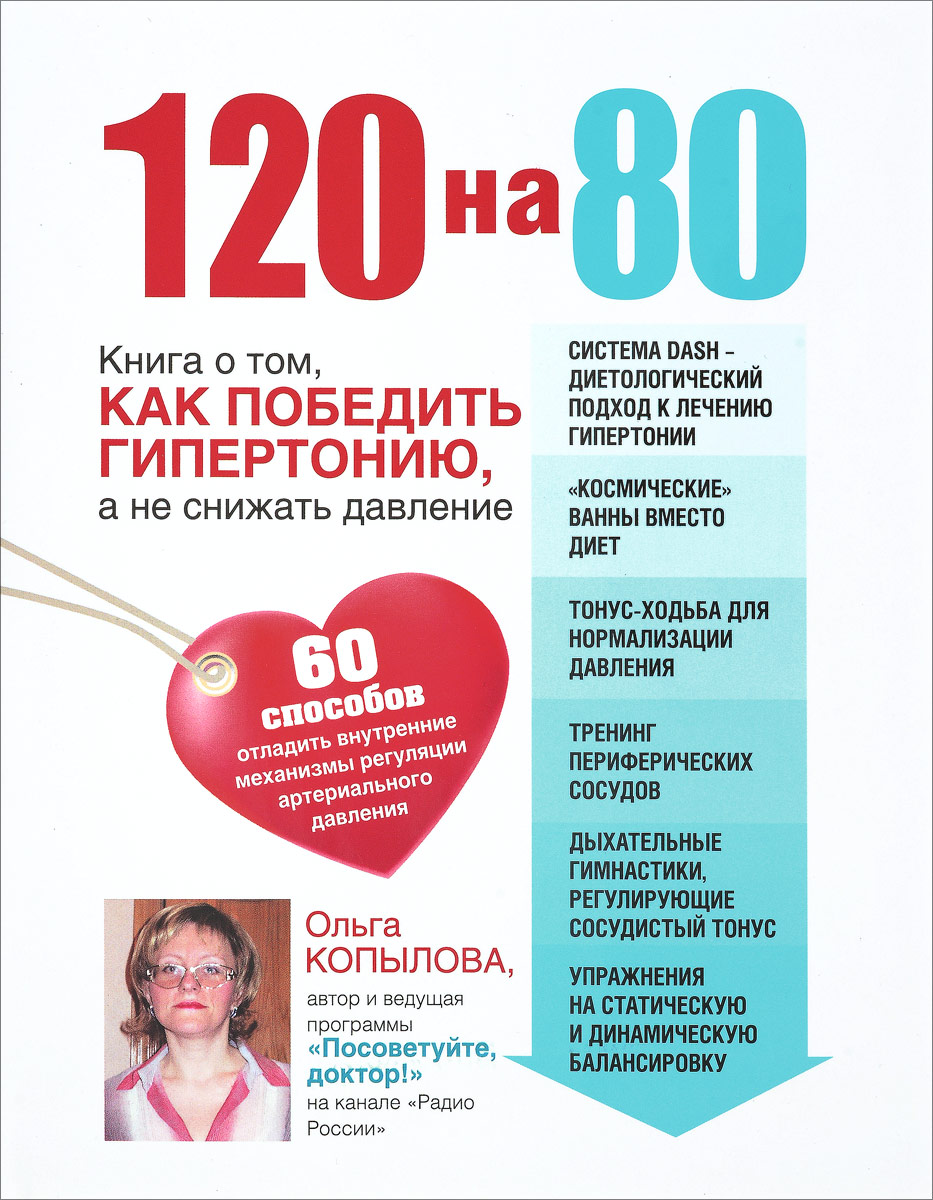 Ольга Копылова 120 на 80. Книга о том, как победить гипертонию, а не снижать давление артериальная гипертензия