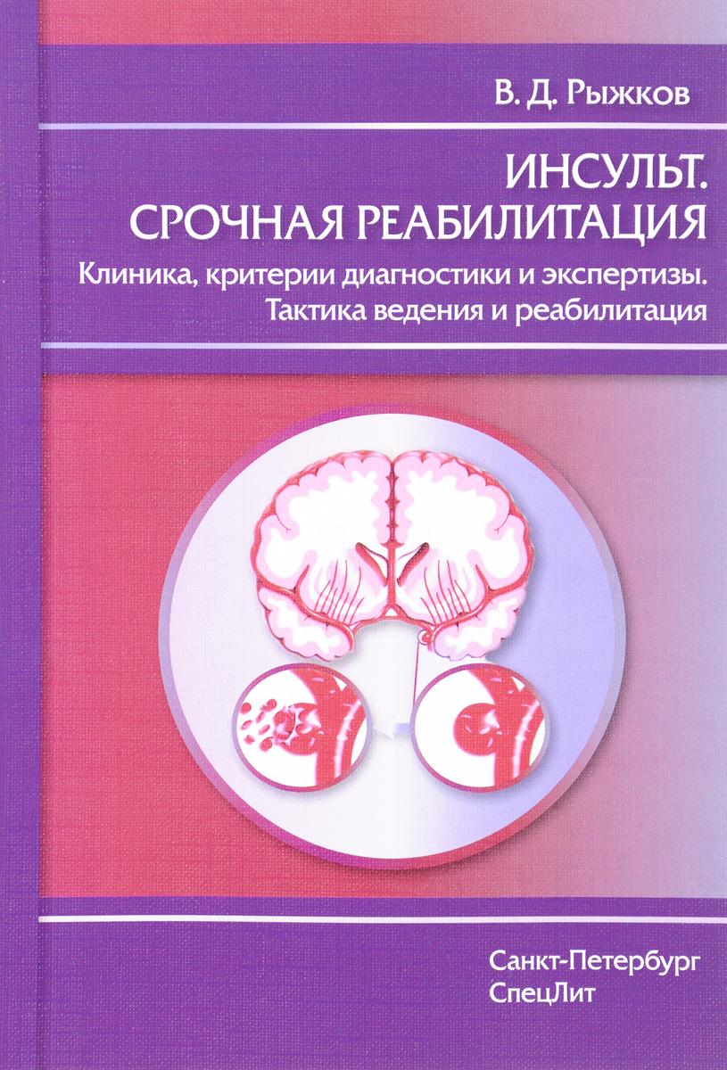 В. Д. Рыжков Инсульт. Срочная реабилитация. Клиника, критерии диагностики и экспертизы. Тактика ведения и реабилитация