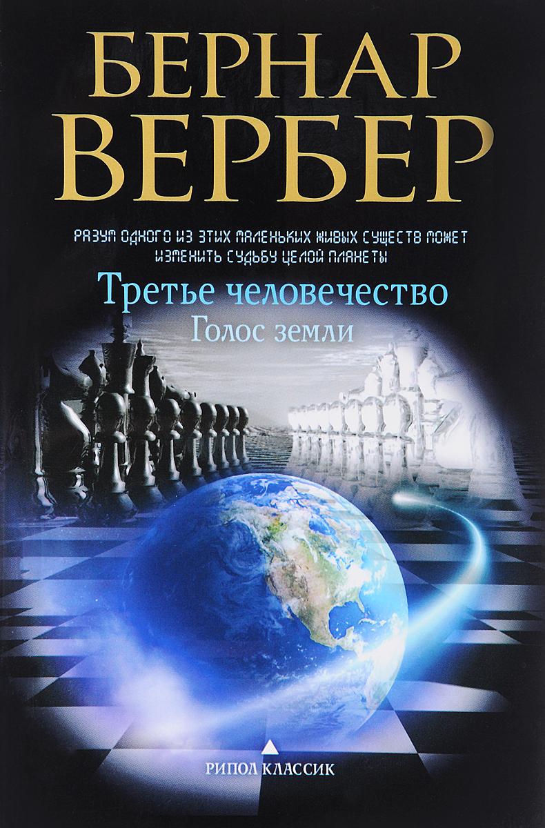 Бернар Вербер Третье человечество. Голос земли
