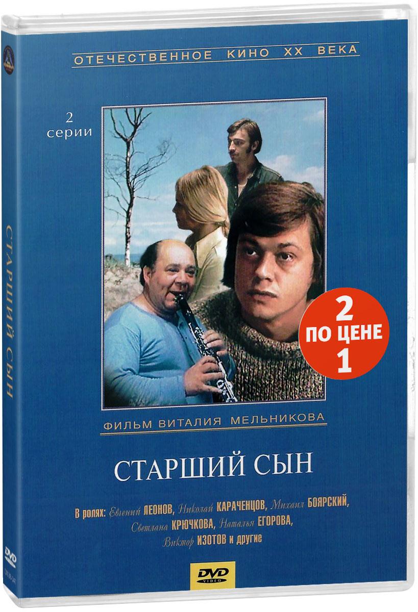 Мелодрама: Беда / Старший сын. 1-2 серии (2 DVD) старший сын