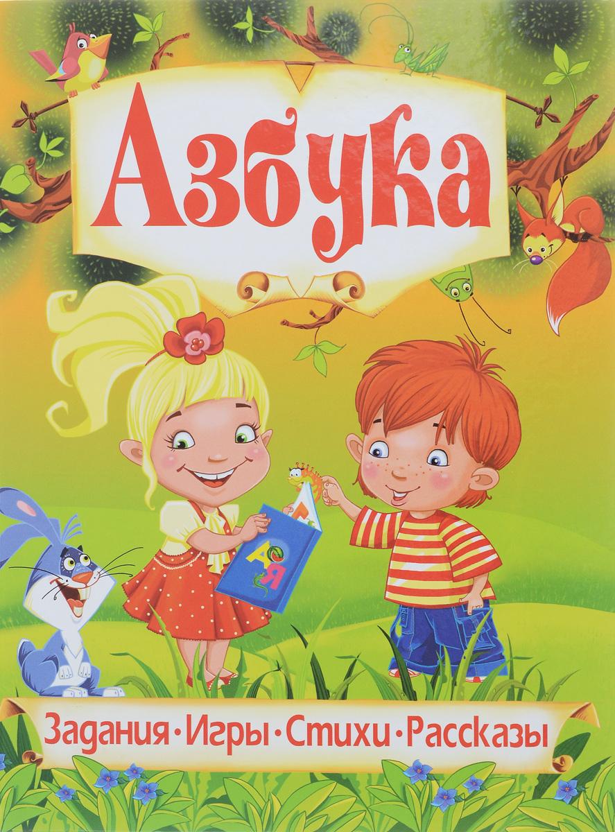 Азбука. Любимые сказки. Н. В. Хаткина, В. В. Рафеенко