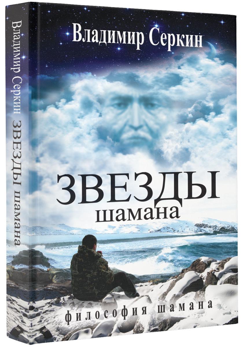 Владимир Серкин Звезды Шамана. Философия Шамана