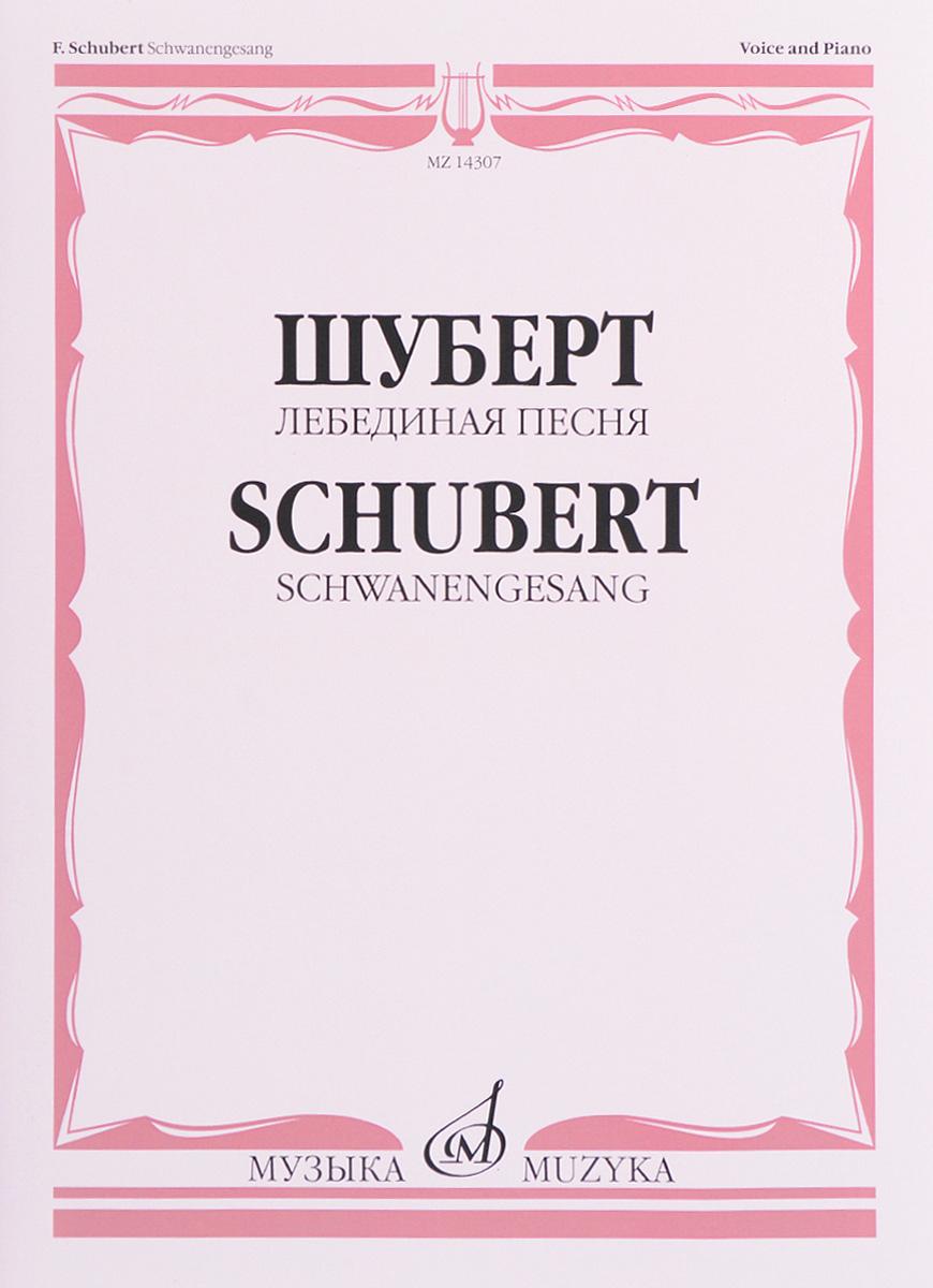 Франц Шуберт Шуберт. Лебединая песня. Для голоса и фортепиано франц шуберт шуберт вальс каприс обработка для скрипки и фортепиано