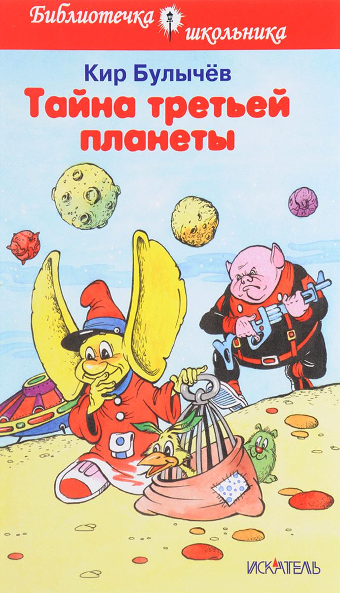 Кир Булычев Тайна третьей планеты кир булычёв возвращение из трапезунда