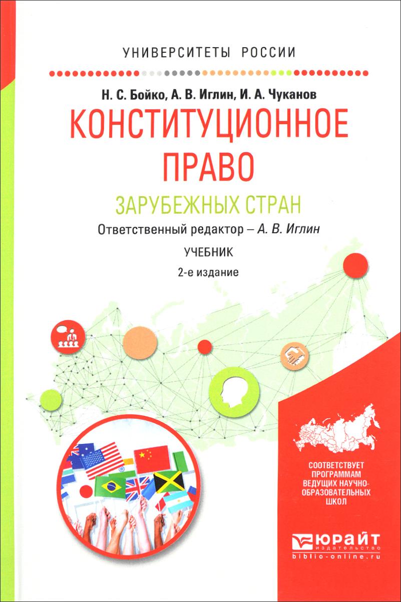 Н. С. Бойко, А. В. Иглин, И. А. Чуканов Конституционное право зарубежных стран. Учебник