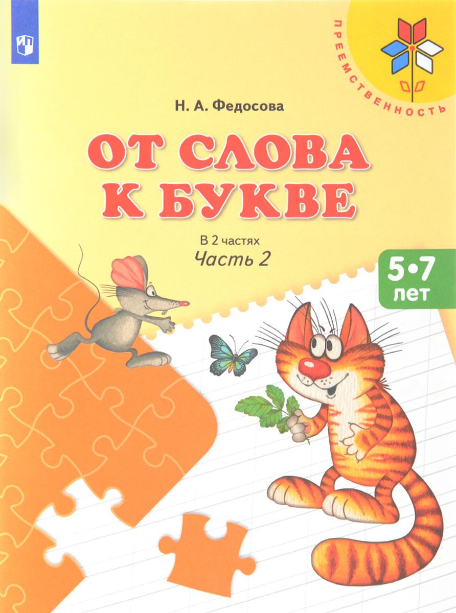 Н. А. Федосова От слова к букве. Пособие для детей 5-7 лет. В 2 частях. Часть 2