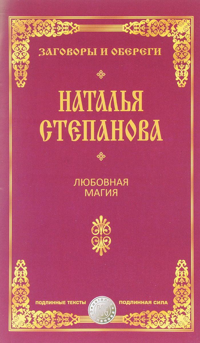Наталья Степанова Любовная магия