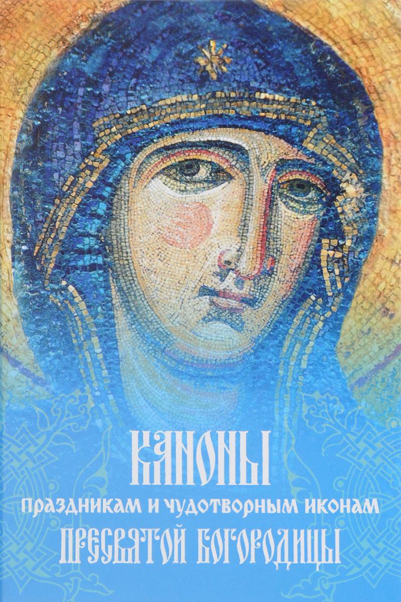 978-5-7429-0478-6 Каноны Праздникам и Чудотворным иконам Пресвятой Богородицы 978 5 7429 0478 6 каноны праздникам и чудотворным иконам пресвятой богородицы