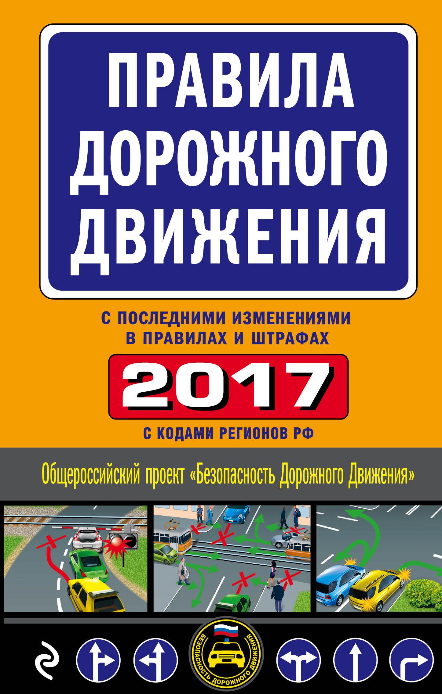 Правила дорожного движения 2017 (с последними изменениями в правилах и штрафах) цены онлайн