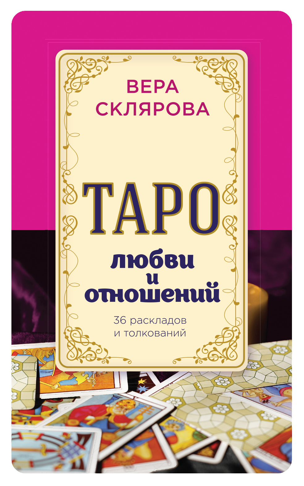 Вера Склярова Таро любви и отношений