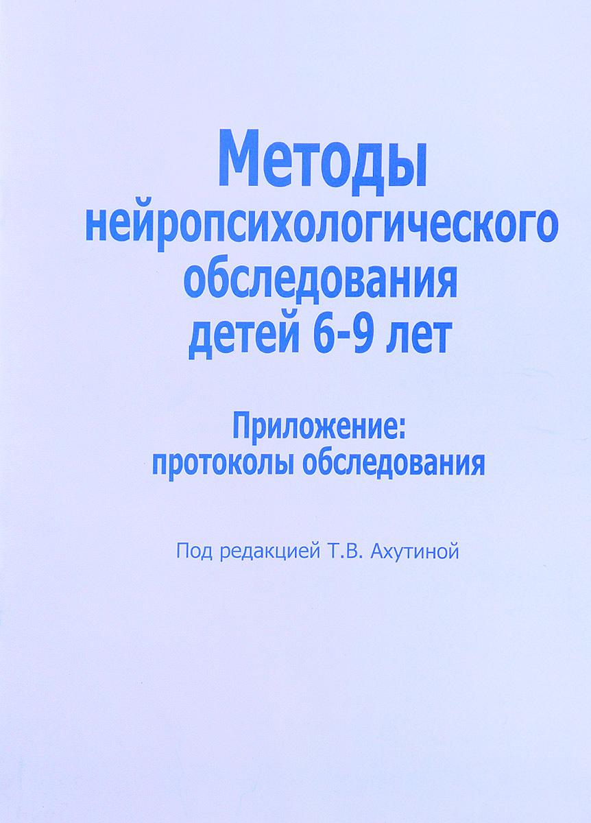 Методы нейропсихологического обследования детей 6-9 лет. Приложение. Протоколы обследования