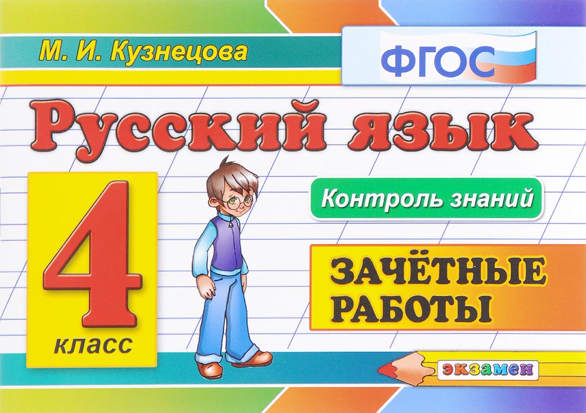 М. И. Кузнецова. Русский язык. 4 класс. Зачетные работы