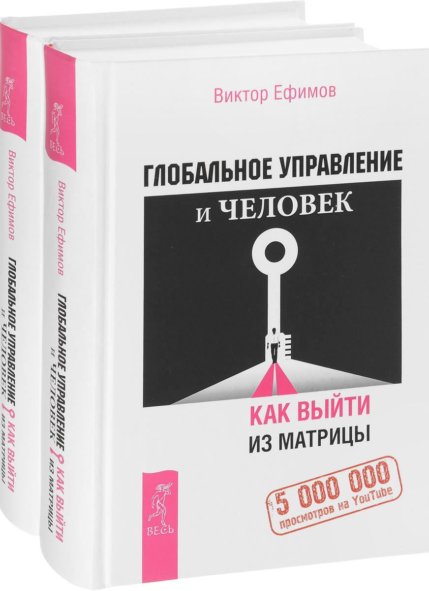 Виктор Ефимов Глобальное управление и человек (комплект из 2 книг)