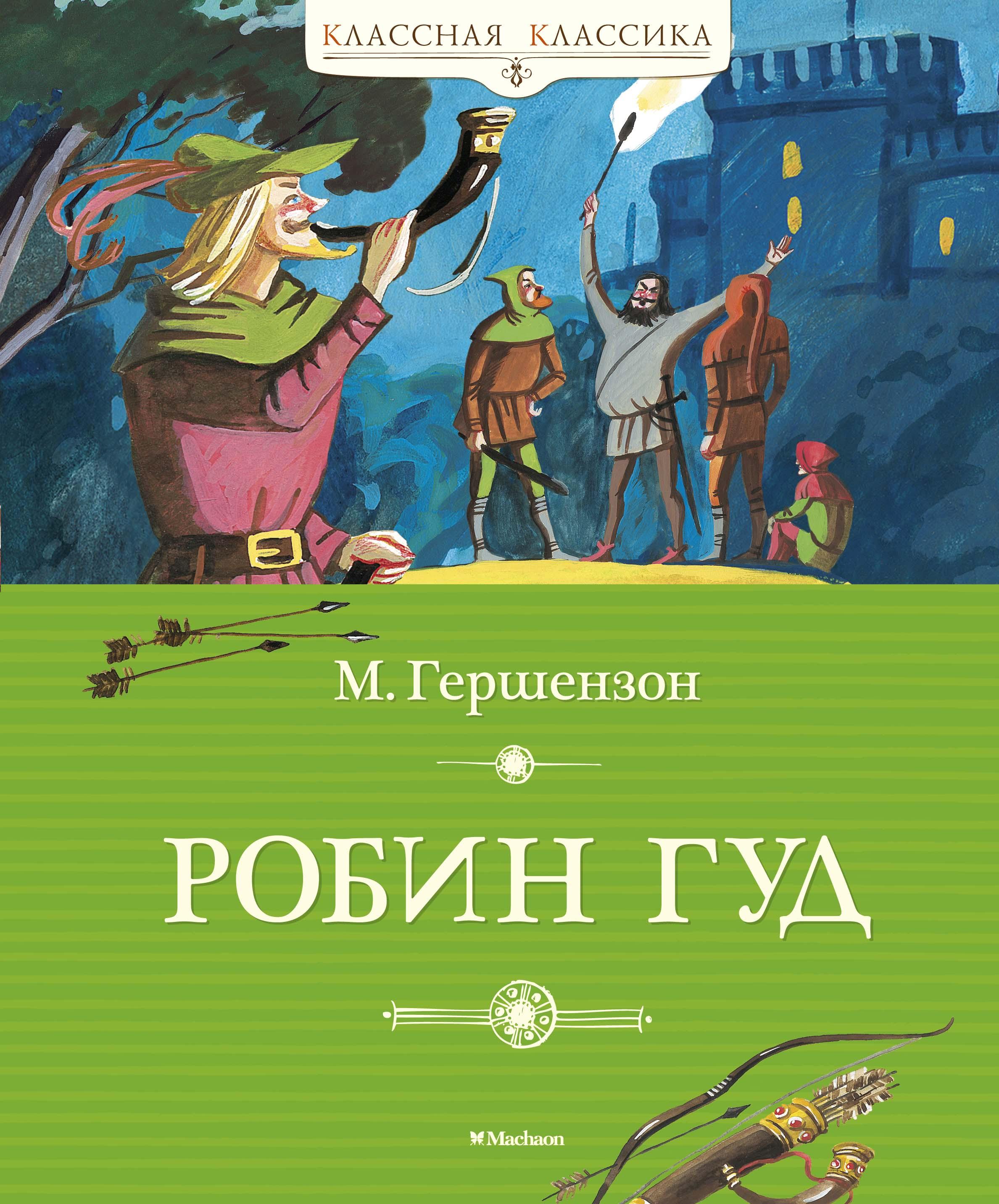 Робин Гуд | Гершензон Михаил Осипович