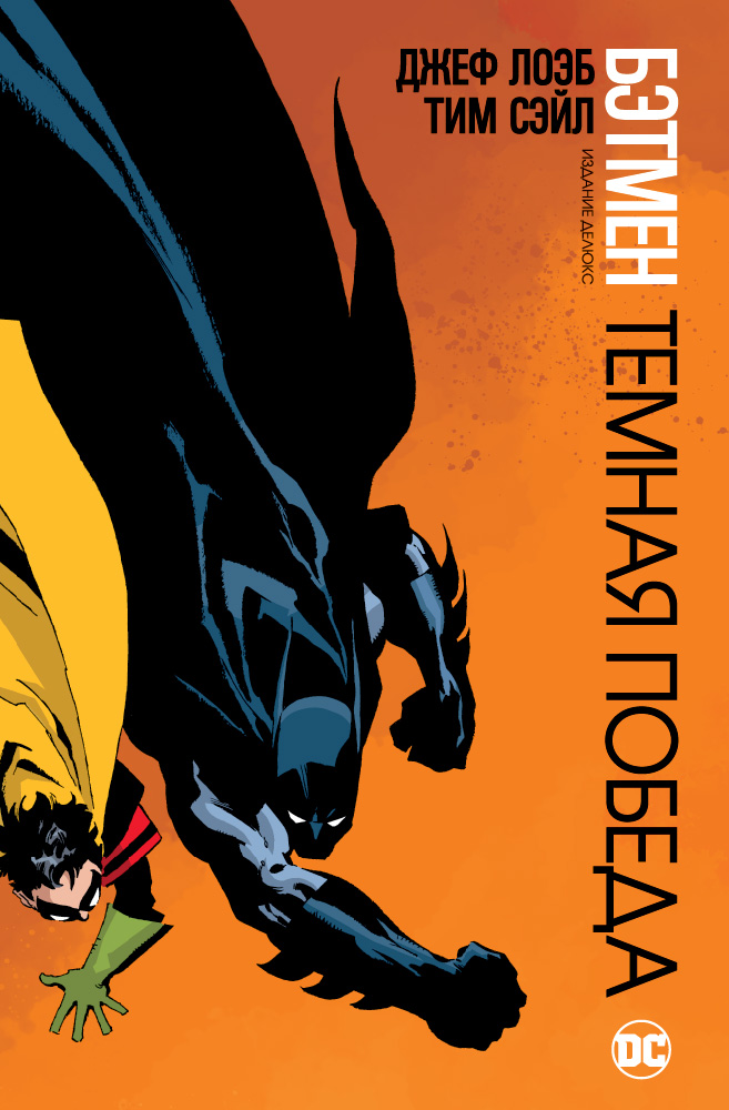 Лоэб Дж. Бэтмен. Темная победа