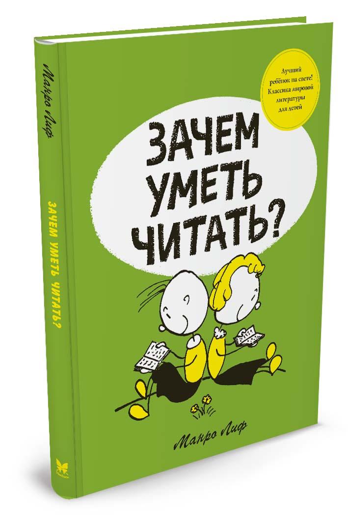 Лиф М. Зачем уметь читать? валентин берестов как хорошо уметь читать