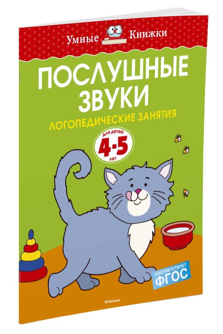 Земцова Ольга Послушные звуки. Логопедические занятия, 4-5 лет