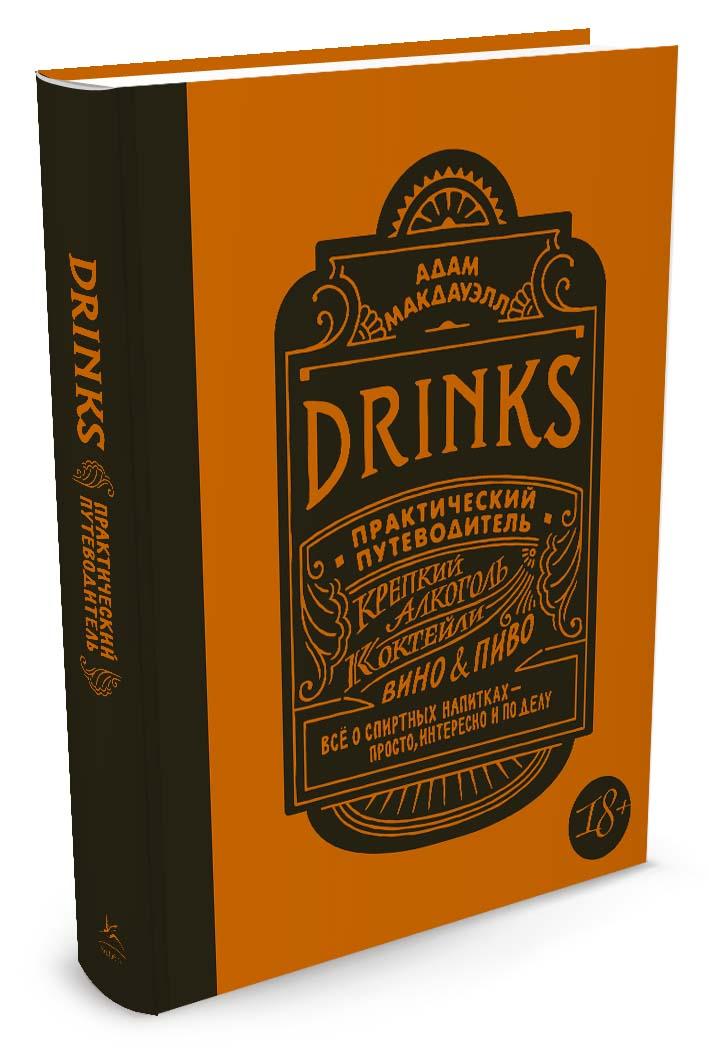 А. Макдауэлл Drinks. Практический путеводитель. Крепкий алкоголь. Коктейли. Вино & пиво