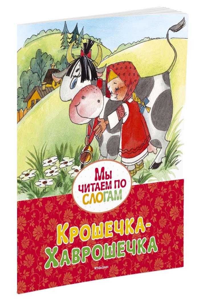 Якшис Л. Крошечка-Хаврошечка