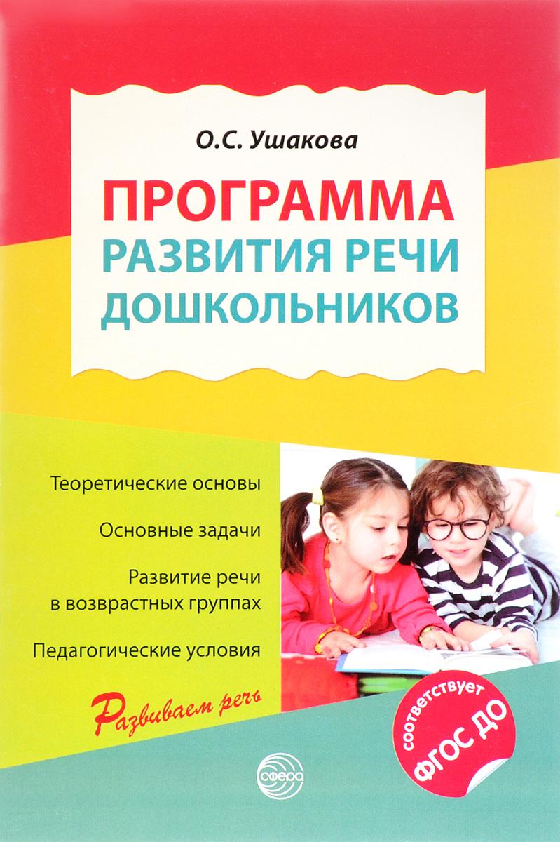 О. С. Ушакова Программа развития речи дошкольников