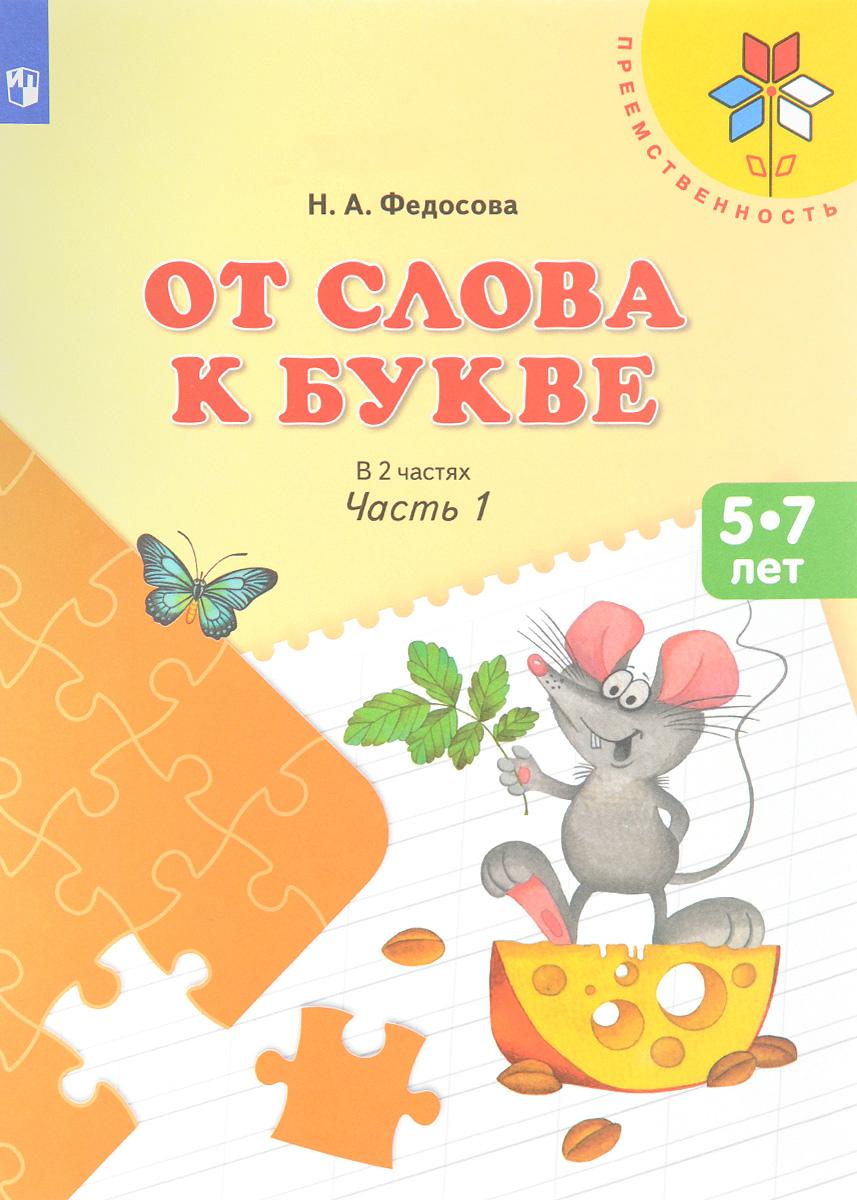 Н. А. Федосова От слова к букве. Пособие для детей 5-7 лет. В 2 частях. Часть 1