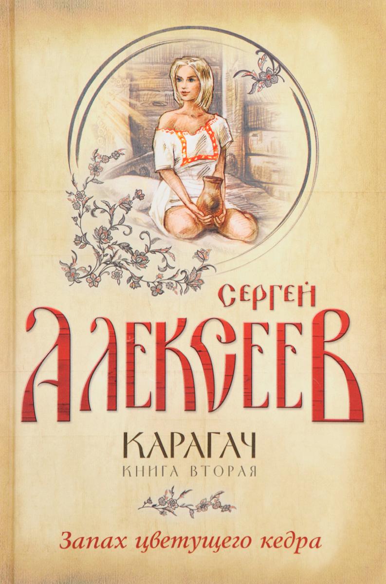 Сергей Алексеев Карагач. Книга 2. Запах цветущего кедра
