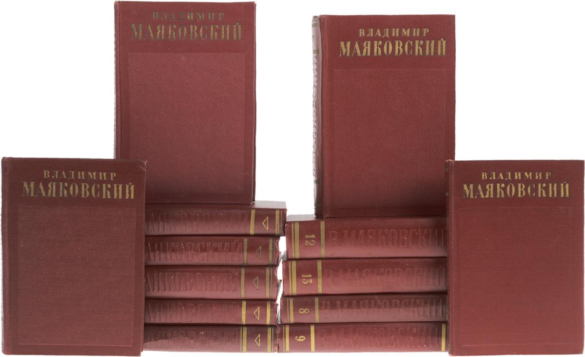 Маяковский В. Владимир Маяковский. Полное собрание сочинений в 13 томах (комплект из 13 книг) цена и фото