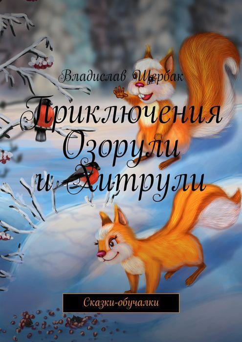 Приключения Озорули и Хитрули. Сказки-обучалки