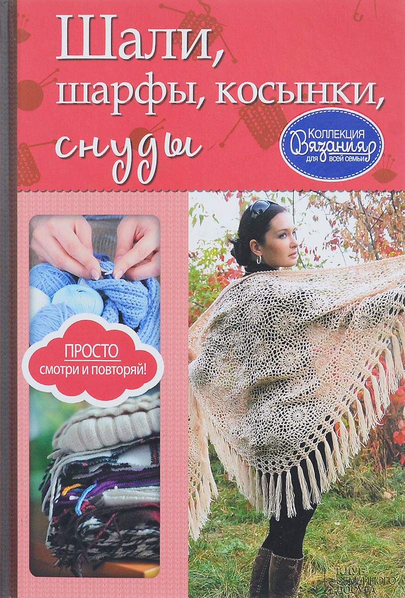 Шали, шарфы, косынки, снуды eleganzza платки и палантины