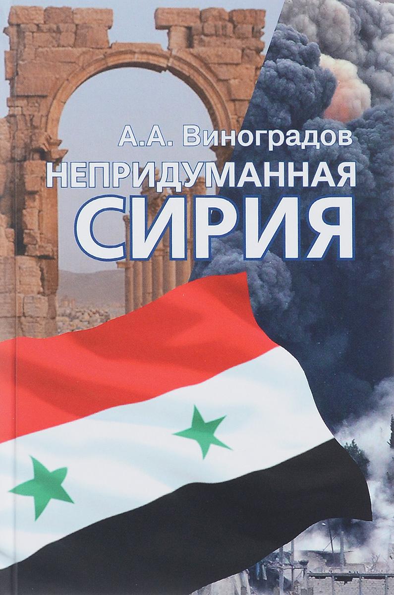 А. А. Виноградов Непридуманная Сирия