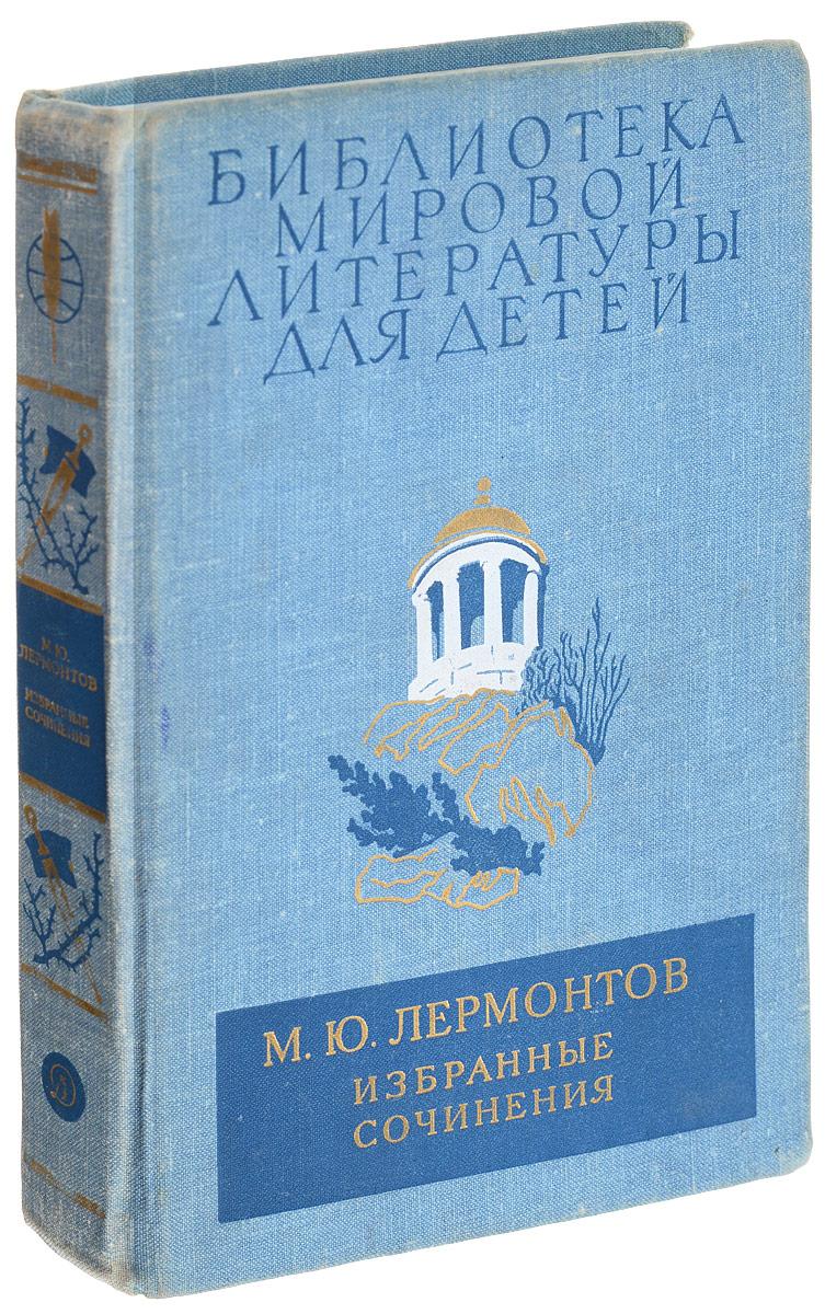 М. Ю. Лермонтов М. Ю. Лермонтов. Избранные сочинения