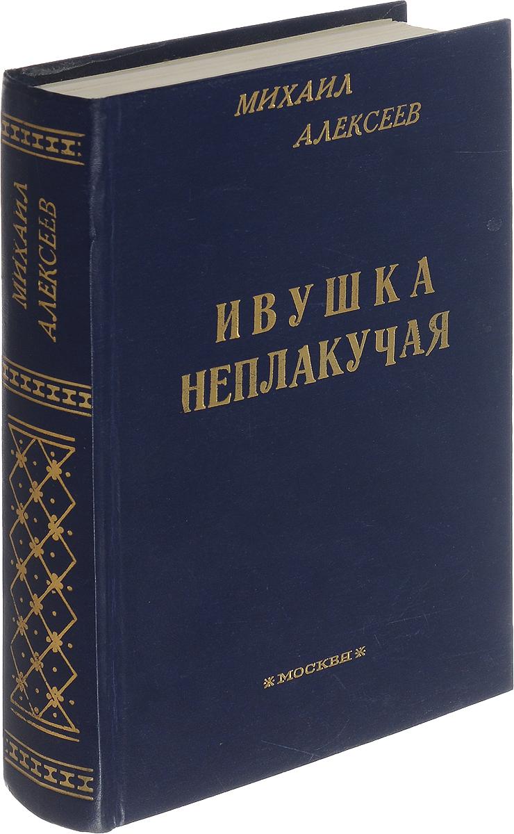 М. Алексеев Ивушка неплакучая. Книга 2