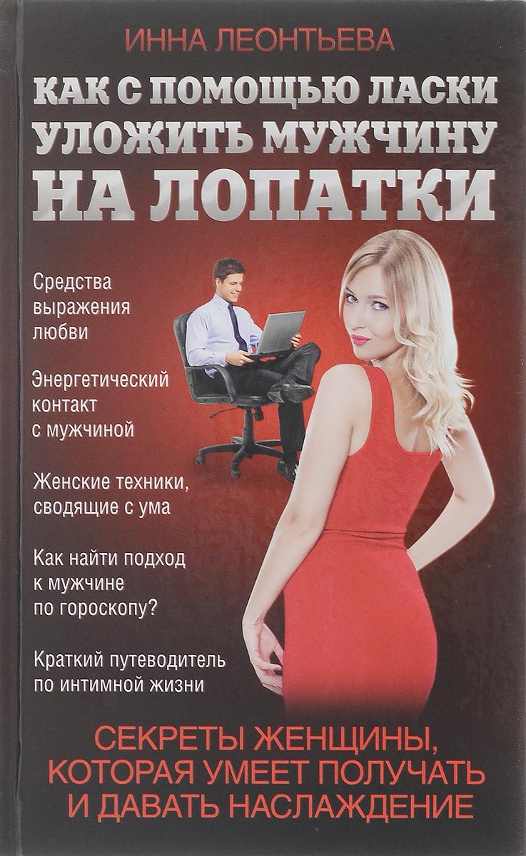 Инна Леонтьева Как с помощью ласки уложить мужчину на лопатки инна лаврентьева как приворожить мужчину