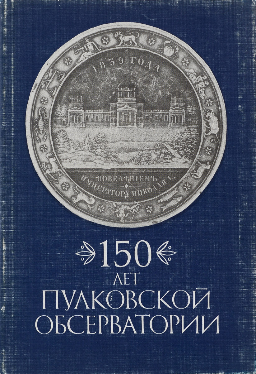 А. Немиро,Н. Бронникова,Виктор Абалакин 150 лет Пулковской обсерватории